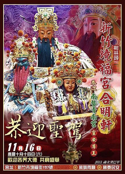 新竹境福宮恭迎聖駕海報設計