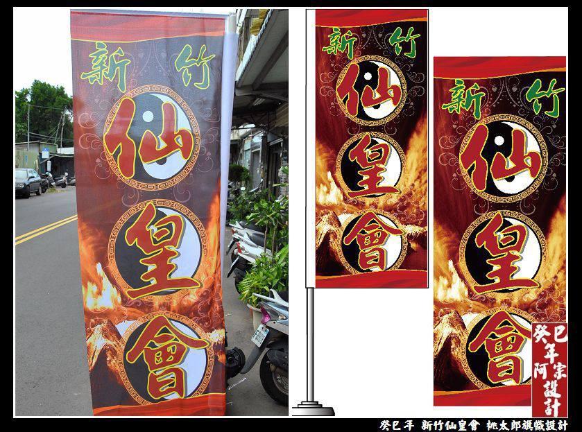 新竹仙皇會 關東旗設計