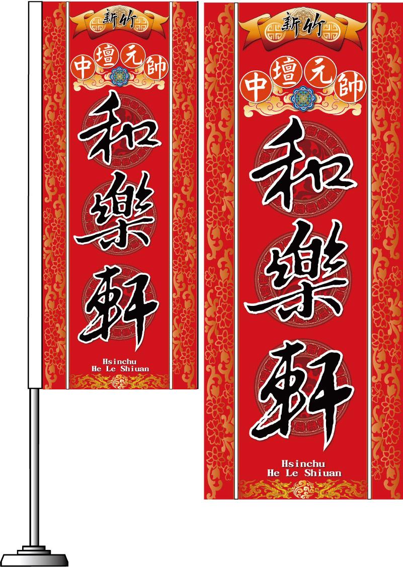 新竹和樂軒 桃太郎旗幟設計
