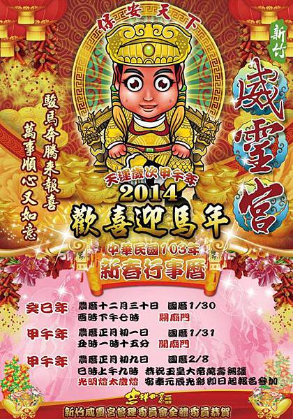 新竹威靈宮 海報設計 《Q版聖王公》純手繪