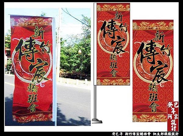 新竹傳宸轎班會 關東旗設計