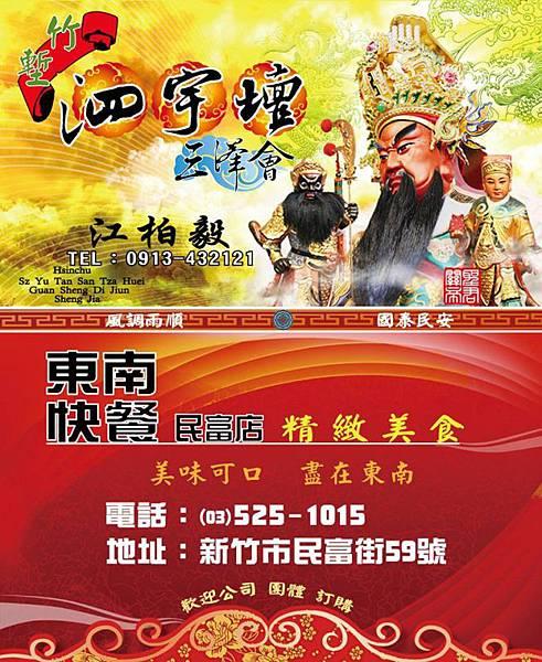 竹塹泗宇壇《三澤會》&新竹東南快餐(民富店) 名片設計