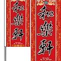 新竹和樂軒桃太郎旗幟設計