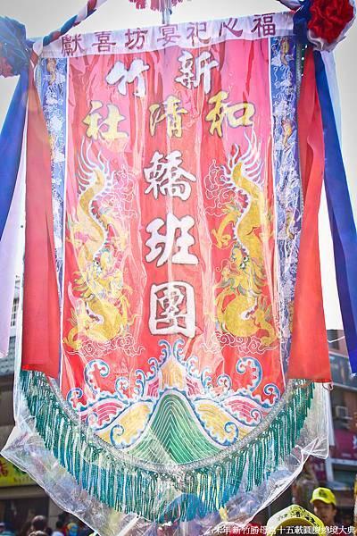 新竹勝母宮15週年遶境 (273).jpg