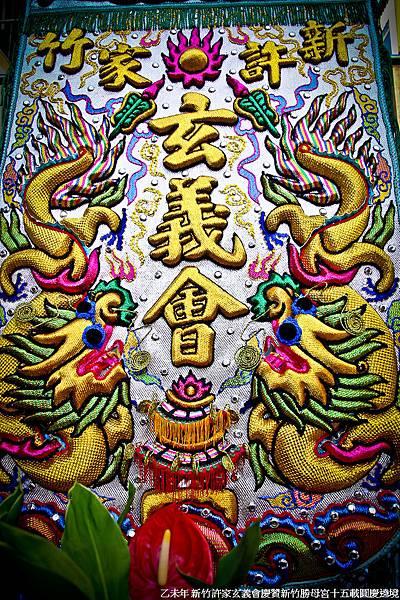 乙未年 新竹許家玄義會慶贊新竹勝母宮十五載圓慶遶境 (4).jpg