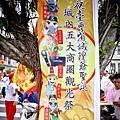 省城隍爺聖誕千秋暨慶祝臺灣光復七十週年遶境大典 (7).jpg