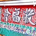 台中神岡順天宮敬福會來新竹樹林頭境福宮 (48).jpg