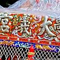高雄大義宮往艋舺廣敬堂&艋舺代府殿 北巡交誼會香 (33).jpg