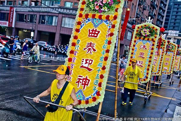 三重 金都 帝君殿 創立15週年暨南巡回駕遶境大典 (23).jpg