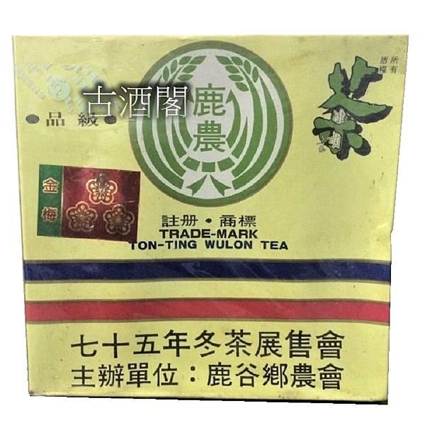 鹿谷農會比賽茶.jpg