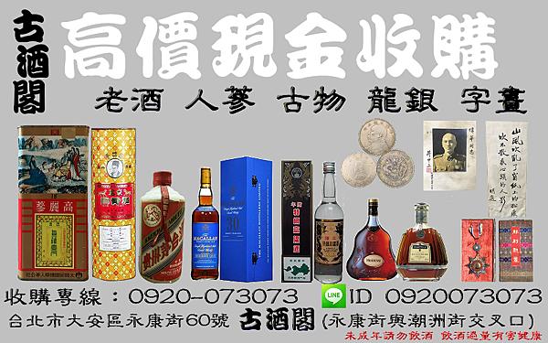 收購老酒.png