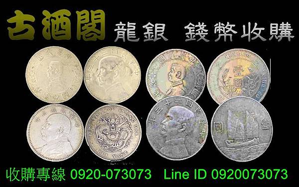 錢幣收購.jpg