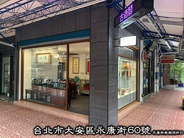台北店照(完).jpg