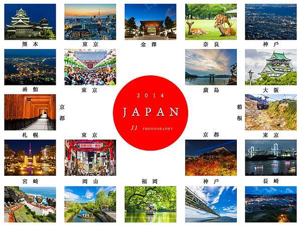 2014 日本 明信片 宣傳檔.jpg