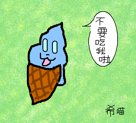 龜尾霜淇淋(希喵).png