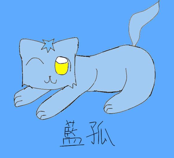藍狐模子(小夢鈴).jpg