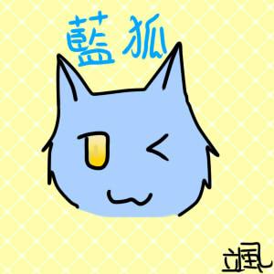 藍狐大頭照(夜颯).jpg