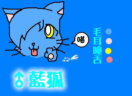 藍狐獸設(夜兒).png
