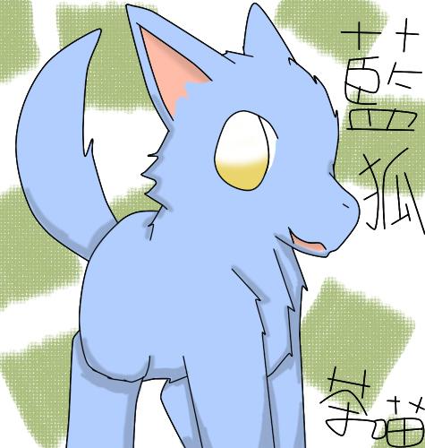 藍狐(茶喵)(狼型).jpg
