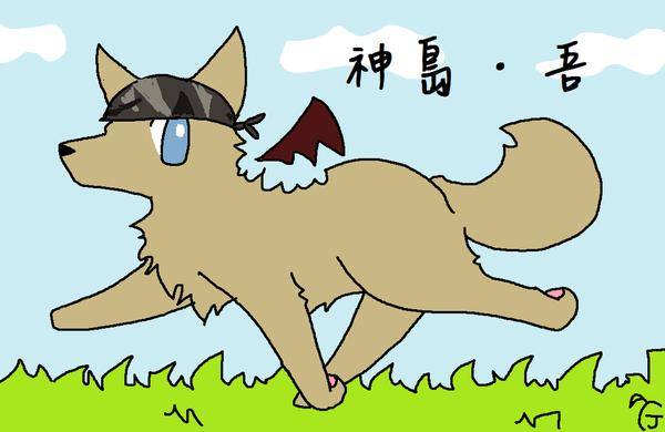 神島。吾(松焰星).png