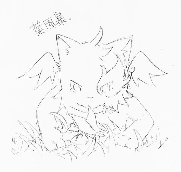 葉風暴抓蝴蝶(竜丸).jpg