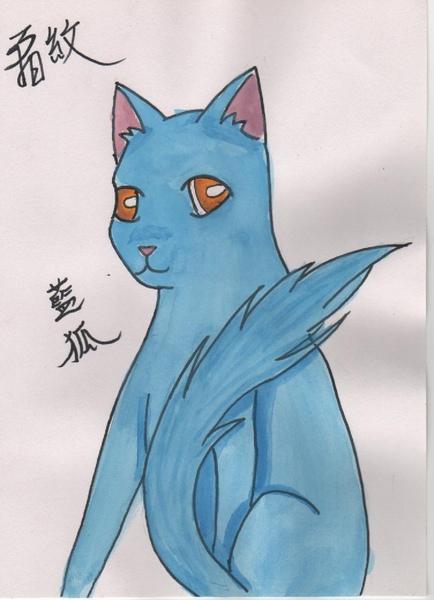 藍狐(霜紋).jpg
