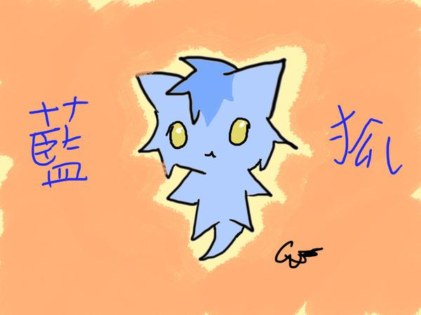 藍狐(黑尾).jpg