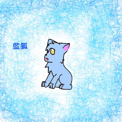 藍狐(夢鈴).png