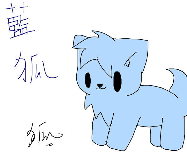 藍狐(雷狐)(改).png