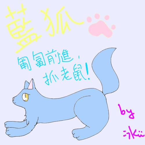 藍狐(冰).png