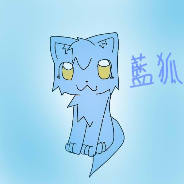 藍狐坐著(小夢鈴).jpg