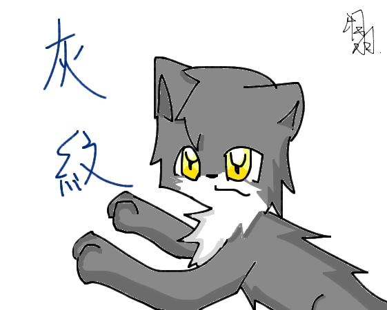 灰紋(玥羽).jpg