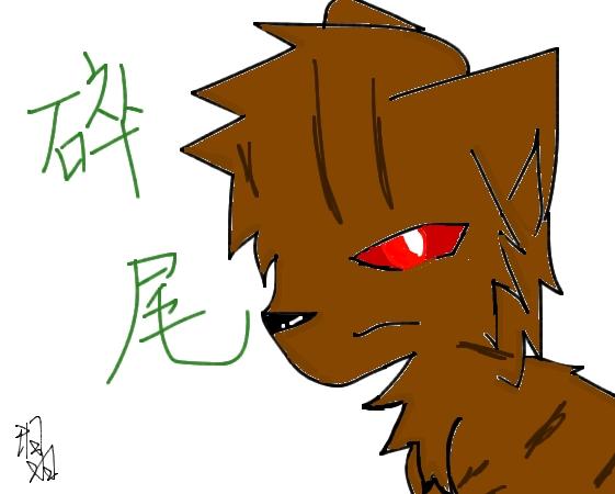 碎尾(玥羽).jpg