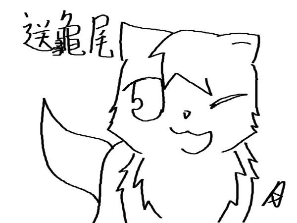 送龜尾(月).jpg