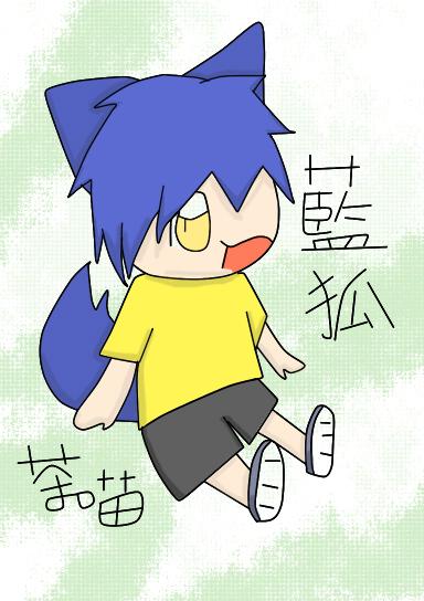 藍狐(茶喵).jpg