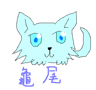 龜尾(小夢鈴).jpg