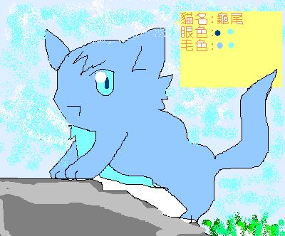 龜尾(小夢鈴).png