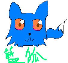 藍狐(小夢鈴).jpg
