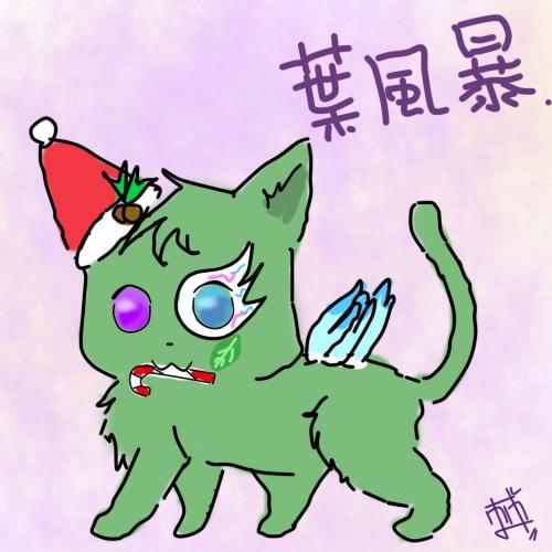 葉風暴聖誕節快樂(呆棘).png