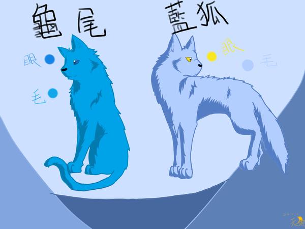 龜尾和藍狐(天照)(獸設).png