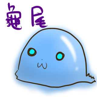 龜尾史萊姆(雲喵).png