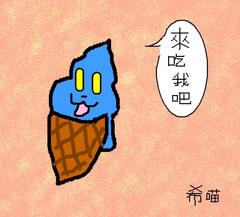 藍狐霜淇淋(希喵).png