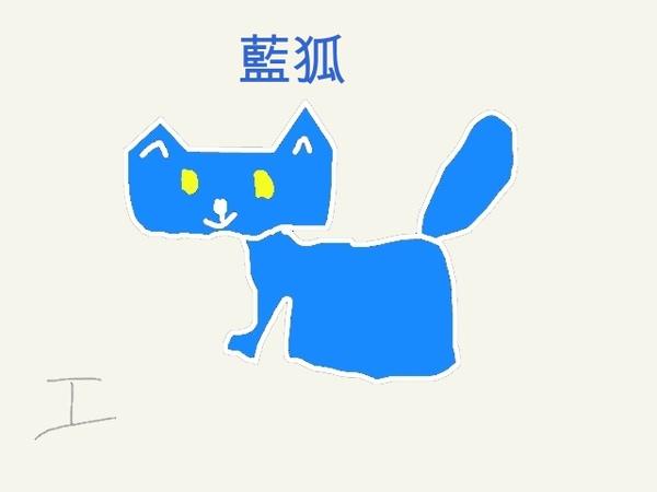 藍狐(楓楓)(改).jpg