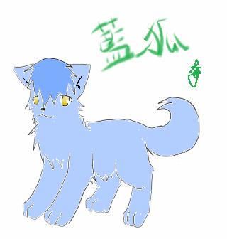 藍狐(奔).png