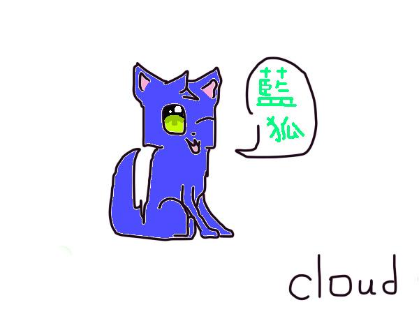 藍狐(雲狐).jpg