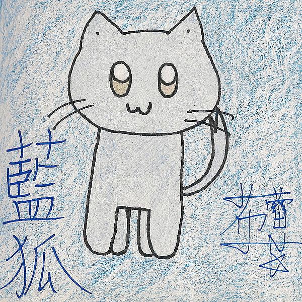藍狐(咘喵).jpg