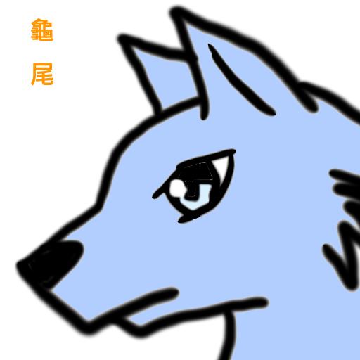 龜尾(炎翼).png