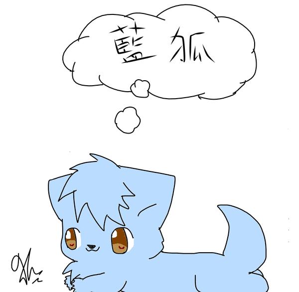 藍狐想事(雷狐).png