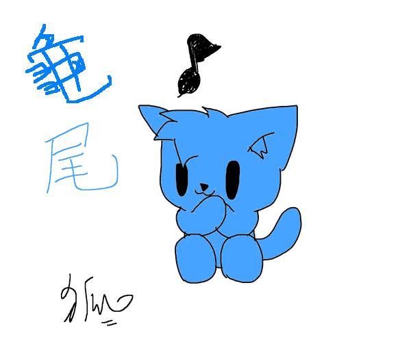 龜尾(雷狐)(改).png
