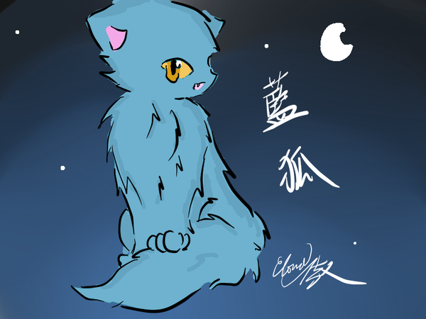 藍狐(靈豹尾)(改).png